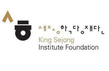 Sejong Institute inauguration ceremony and Korean Career Day
