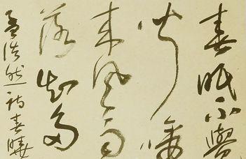 Kínai kalligráfiakiállítás és műhely